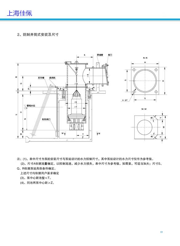 老式28wzl轴流泵结构图